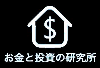 お金と投資の研究所 | 資産運用の初心者向けサイト