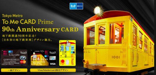 tokyo metro to me card