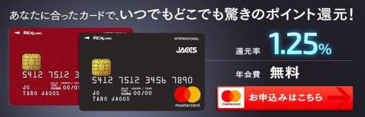 rex cardの特徴