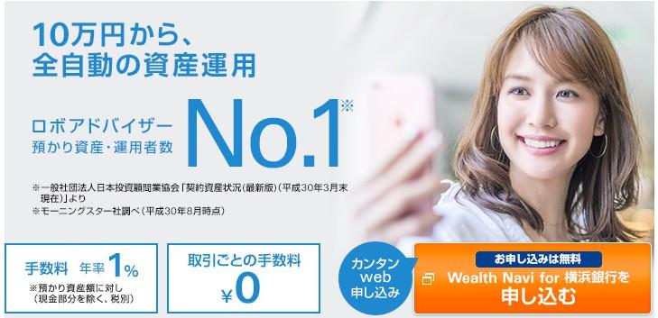 銀行 手数料 横浜