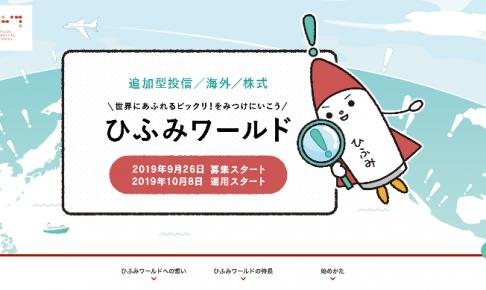 ひふみワールド - レオス・キャピタルワークス