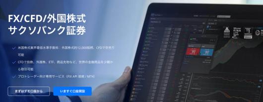 サクソバンク証券 FX・CFD・外国株式 サクソバンク証券