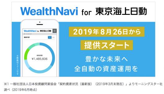 「WealthNavi for 東京海上日動」を提供開始|ウェルスナビ株式会社のプレスリリース