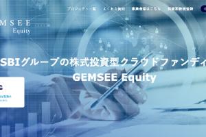 株式投資型クラウドファンディング GEMSEE Equity SBI CapitalBase キャピタルベース 株式会社