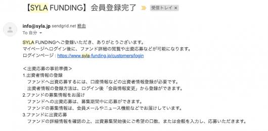 【SYLA FUNDING】会員登録完了