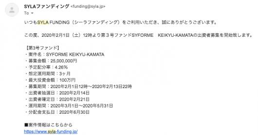 【SYLA FUNDING】第3号ファンドSYFORME KEIKYU-KAMATA出資者募集のお知らせ