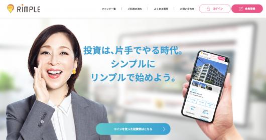 不動産投資型クラウドファンディング【Rimple(リンプル)】-1口1万円から不動産投資ができる
