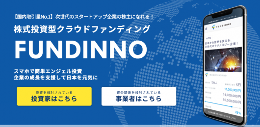 取引量日本No1!※日本初の株式投資型クラウドファンディング