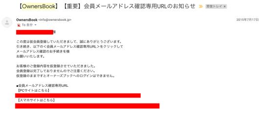 【OwnersBook】【重要】会員メールアドレス確認専用URLのお知らせ