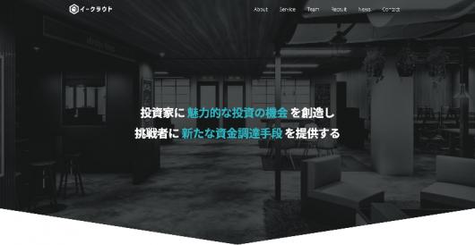 イークラウド株式会社 - コーポレートサイト