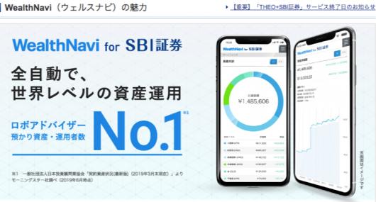 SBI証券|株・FX・投資信託・確定拠出年金・NISA (2)