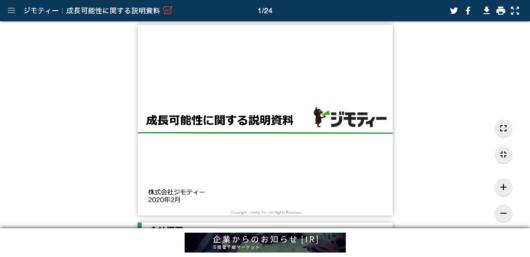 ジモティー[7082 :成長可能性に関する説明資料 2020年2月7日 適時開示 :日経会社情報DIGITAL:日本経済新聞