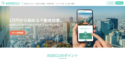 【公式】ASSECLI(アセクリ) 1万円から始める不動産投資型クラウドファンド