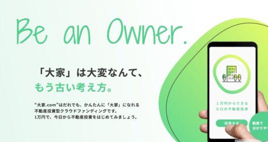 ホーム 大家.com
