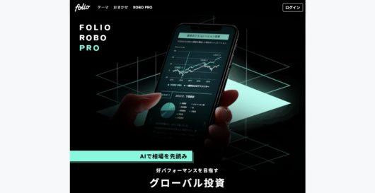 FOLIO ROBO PRO(ロボプロ) 進化したロボアドバイザーを、その手に。